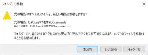 Windows10 で ユーザフォルダを移動する 6