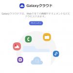 Galaxyクラウドを使ってスマホをバックアップする 28
