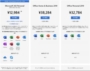 Microsoft Officeは WEB版が無料で使えます! 1