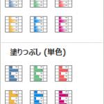 データバー 7