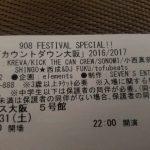 参戦(予定)2017 1