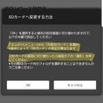 Galaxyの外付けmicroSDカードを交換する 16