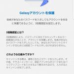 Galaxyクラウドを使ってスマホをバックアップする 9