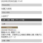 参戦(予定)2020 11