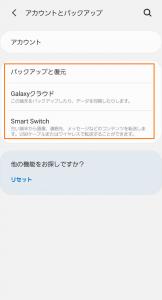 アカウントとバックアップ(S9)
