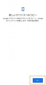 Googleアカウント (送信)
