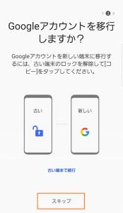 Googleアカウント (受信)