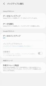 バックアップと復元(S9)