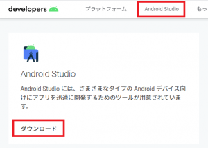 Android デベロッパー