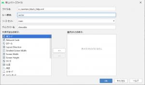 新しいリソースファイル