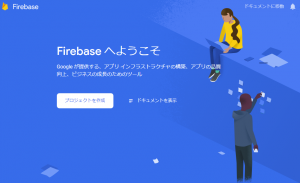 Firebaseへようこそ