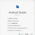 Android Studio 4.1へバージョンアップ 7