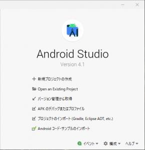 Android Studio 4.1へバージョンアップ 1