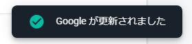 Google が更新されました