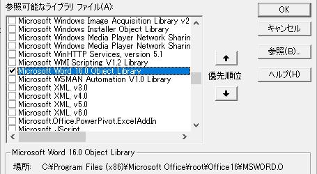 Excel VBAでWordを操作するための参照設定 7