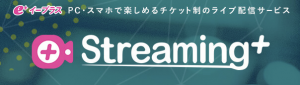 イープラス [Streaming+]