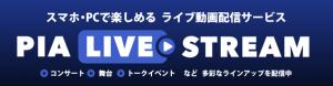 チケットぴあ [PIA LIVE STREAM]