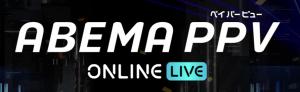 ABEMA [ABEMA PPV ONLINE LIVE]