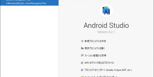 Android Studioを4.2.1にバージョンアップするとエラーが出る 6