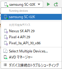 Android Studio から Android 端末でデバッグする 5