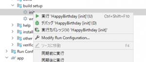 init実行